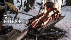 【TOKYO CRAFTS 初のプロダクト】焚火台「KUBERU」の製品ストーリー