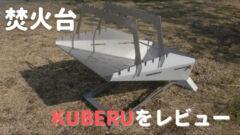 【焚火台KUBERUレビュー】尾上祐一郎がTOKYO CRAFTSの焚火台を使用してみた