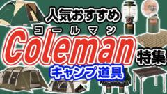 【キャンプ界の王道ブランド・コールマン】大人気!おすすめギア11選