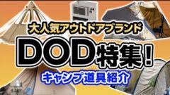 アウトドアブランド「DOD」特集!キャンパーに人気の理由とは?おすすめギア9種登場!