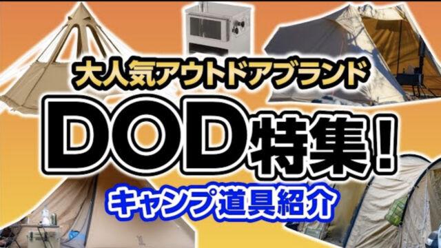 DOD ブランド紹介