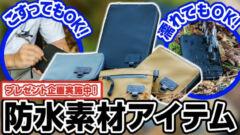 【プレゼントあり!】高品質・高機能なアウトドア小物紹介(財布・サコッシュ・カードケース)