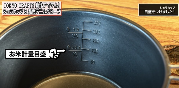 TOKYO CRAFTSシェラカップメモリ