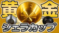【TOKYO CRAFTS 新商品!】オリジナルシェラカップ3種と難燃焚き火グローブをご紹介