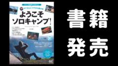 【ソロキャンプ初心者向け】タナさんにイチから教わる ようこそソロキャンプ7月20日発売予定!