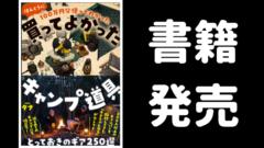 【キャンプギア250選!】100万円分使ってわかった本当に買ってよかったキャンプ道具、書籍リリース!