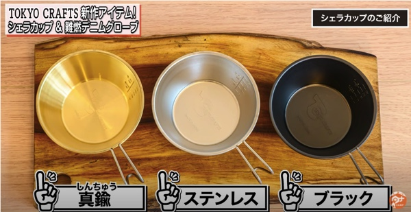 TOKYO CRAFTS シェラカップ