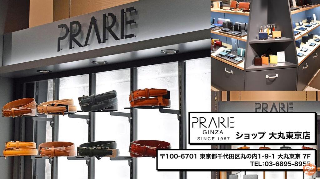 【PRAIRIE 大丸東京店】