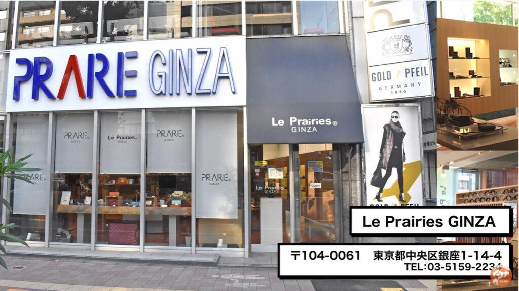 【Le Prairies GINZA】