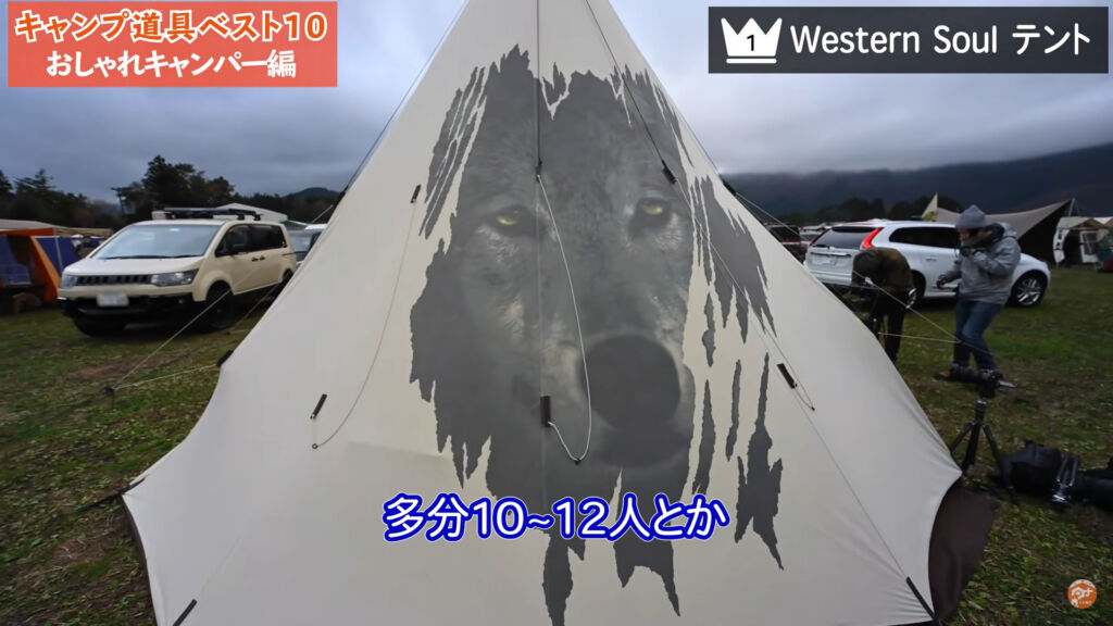 テントの狼柄