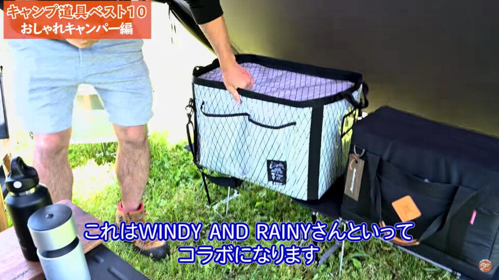 BALLISTICS x WINDY AND RAINY ギアコンテナ