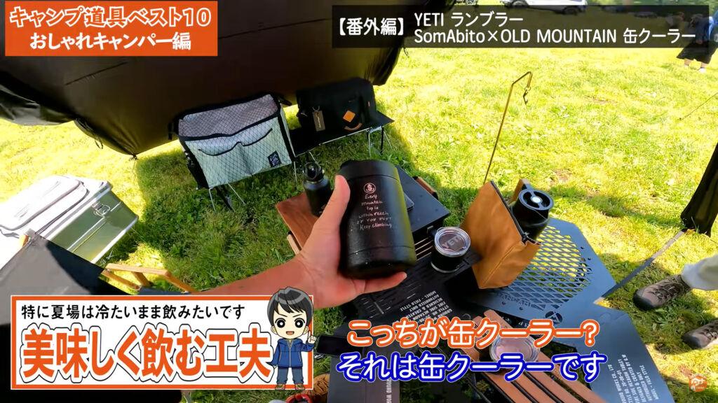 SomAbito×OLD MOUNTAIN BLACK TIP 缶クーラー