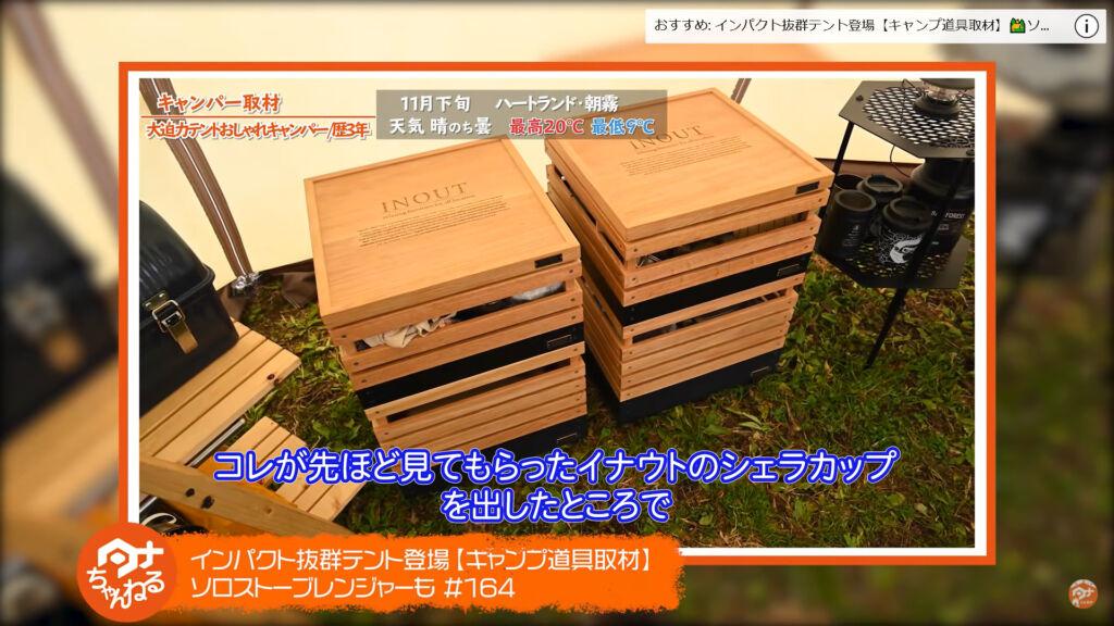 INOUT Stack Box