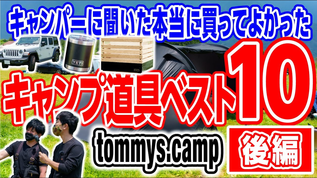 tommys.camp キャンプ道具ベスト10 後編