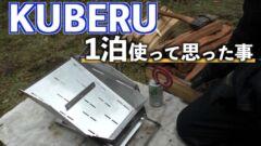KUBERUの『いいトコ』vs『悪いトコ』。YouTuber横山三等兵が自腹購入レビュー。