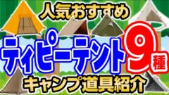 【ティピーテント10種】ドームと一味違う!ティピーテントの魅力を紹介【総集編】