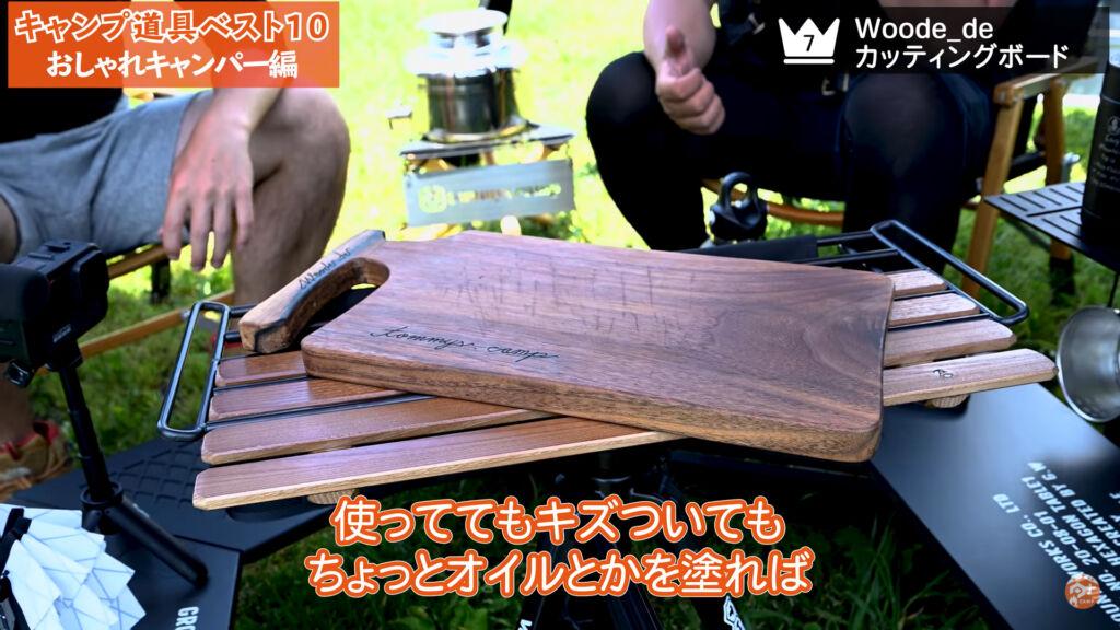 Woode_de カッティングボード