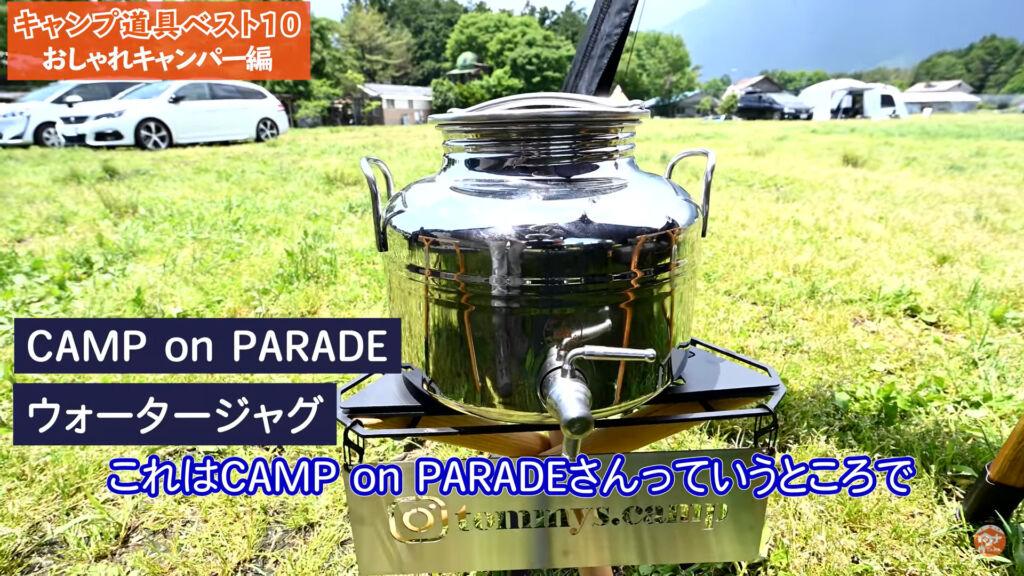 CAMP on PARADE ウォータージャグ