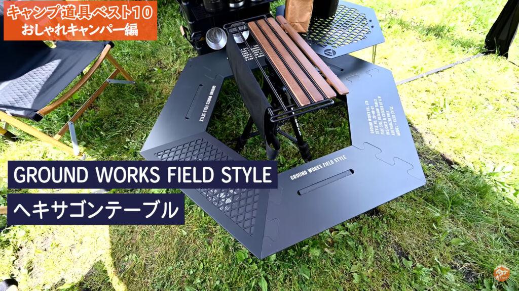 GROUND WORKS FIELD STYLE ヘキサゴンテーブル