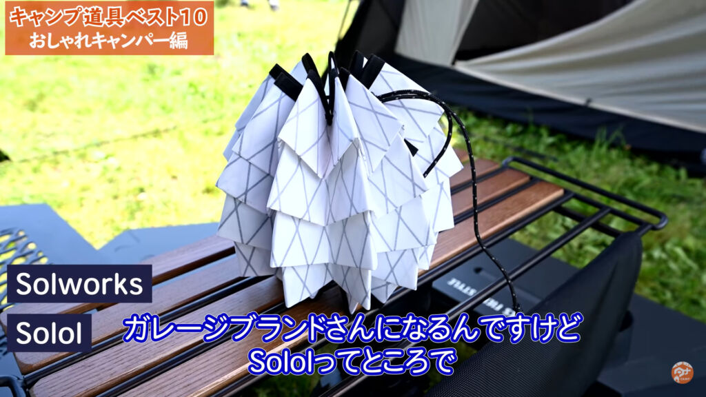 solworks Solol