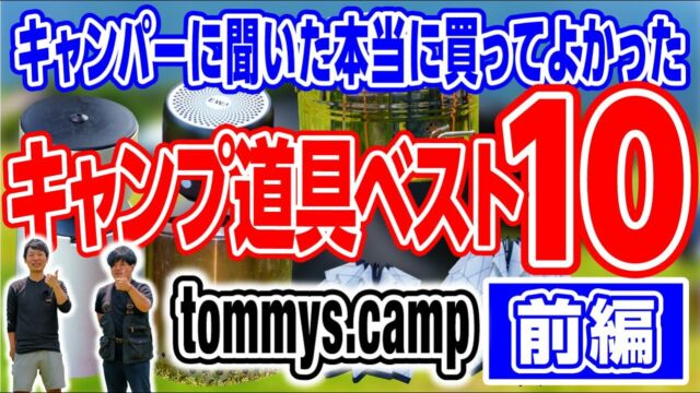 tommys.camp キャンプ道具ベスト10前編