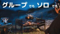 【新登場】TOKYO CRAFTSの焚火台、マクライトの特徴を大公開。